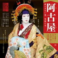 今月のシネマ歌舞伎「阿古屋」