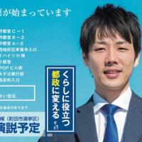 池川友一×吉良よし子参議院議員トークライブ