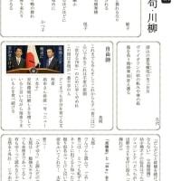 彦根・愛犬支部機関紙「ねんきん」2月号が発行されました