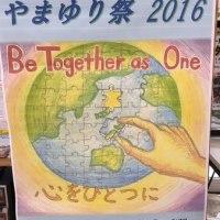 今週の土曜日は 長沼中学校の文化祭。会場が公民館ですよ~~~