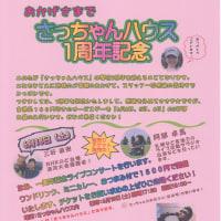 本日6月18日(土)浦河さっちゃんハウス1周年イベントに出演します