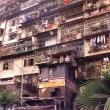 九龍城砦  -香港 1989-