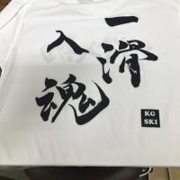 一滑入魂Tシャツ