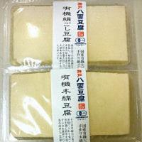 神戸八雲豆腐さんの「有機豆腐」入荷♪