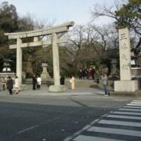 三嶋大社の神前結婚式