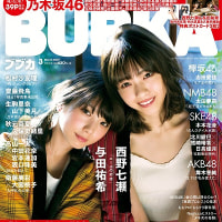 BUBKA 2017年3月号 雑誌 予約開始! 特典:ポストカード3種セット 乃木坂46