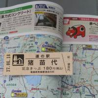 道の駅 福島