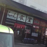みんな大好き おばちゃん食堂 (´▽`)
