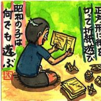 名刺マンガ 昭和40年代の思い出 「何でも折り紙」