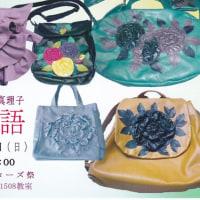 6月18日(日)東京家政学院「ローズ祭」に出展