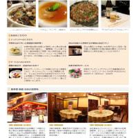 中華街で忘年会。24名も集まる大宴会。「フカヒレ姿煮コース」3時間の飲み放題。「龍華楼新館」。
