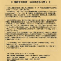 2016年度歌舞伎学会夏期企画のお知らせ