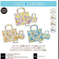 【ミスド福袋 2017】は、折り畳めるスヌーピー親子バッグ、12月26日スタート!