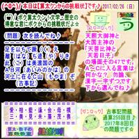 [古事記]第255回【算太クンからの挑戦状2017】(文学・歴史)