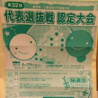 第32回愛知県江蘇省青少年囲碁交流代表選抜戦のお知らせ