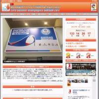 サムスン2017日本選手団のホームページ開設