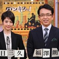 テレビ Vol.153 『真相報道 バンキシャ!』