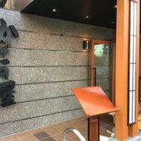 新高円寺の新規店舗