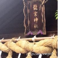 龍を巡る旅〜夏至の神事その8