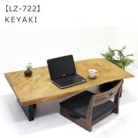 【撮影報告】欅一枚板リビングテーブルを撮影致しました。