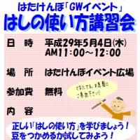 GWイベントお知らせ②