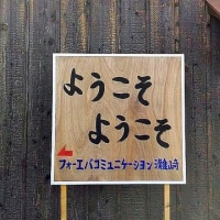 3月16日(木) 梅花鑑賞会