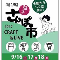 益子さんぽ市2017 出店募集開始しました。