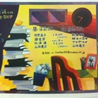 10/24高円寺U-hAありがとうございました/今後の予定