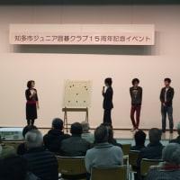知多ジュニア15周年記念イベント行ってきました