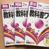 中学生コース・教材紹介