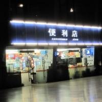 四川(8)漢字