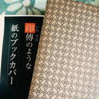 印傳のような紙のブックカバー  ☆