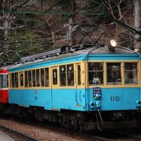 箱根登山鉄道モハ2形110号 引退