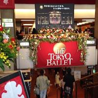 東京バレエ団創立50周年<祝祭ガラ>