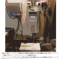 エアコン以外はソーラー発電・蓄電がやっと実用の域になりました。