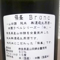 「篠峯」Branc、「加茂錦」雄町50、「津島屋」吟風、「TAKACHIYO59」愛町、「19」Gattoliberoを購入!