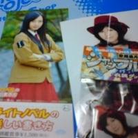 須藤茉麻初主演映画「ライトノベルの楽しい書き方」の前売券を買った。