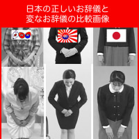 【比較画像】日本の正しいお辞儀と変なお辞儀の比較画像【起立の姿勢・礼とコンス】