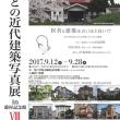まちかどの近代建築写真展in藤村記念館Ⅷ