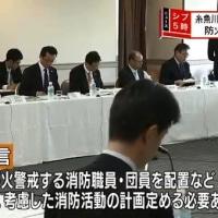糸魚川火災を教訓に 強風考慮した消防活動計画の必要性提言