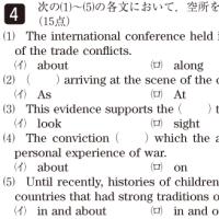 桜のテスト演習:英語 4 @7213