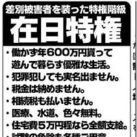 【在日は無料です】NHKだけ映らない機器設置の男性に受信料1310円支払い命令!東京地裁「機器は取り外せる」男性反論「機器は溶接する」」