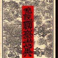 私のコレクション 気になる装幀者*田村義也さん(4)著者 安岡章太郎