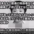 (7/23-2) 動画 : 蓮舫 ブーメラン 蓮舫の息子の父親は中国共産党幹部だった! 19ページにも及ぶ戸籍の謎がついに判明! 2ch「息子は大学卒業したら中国共産党の幹部候補だろ」