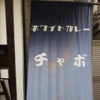 神保町☆「チャボ」と「ミロンガヌォーバ」