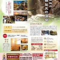 埼玉、百観音温泉に初めて行って来ました。