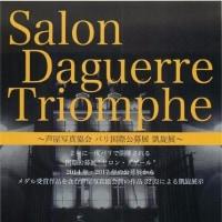 写真展「Salon Daguerre Triomphe」が明日から始まります