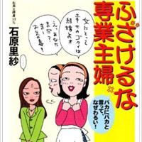 ♯808 日本に専業主婦が多いワケ