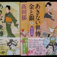 1293回 「 文庫本購入 」 5/4・木曜(晴)