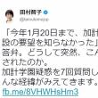「今年1月20日まで、加計学園が獣医学部新設の要望を知らなかった」という安倍総理の答弁。どうして突然、こんな答弁に「整理」されたのか。日本共産党副委員長:田村智子さんのFacebookから転載